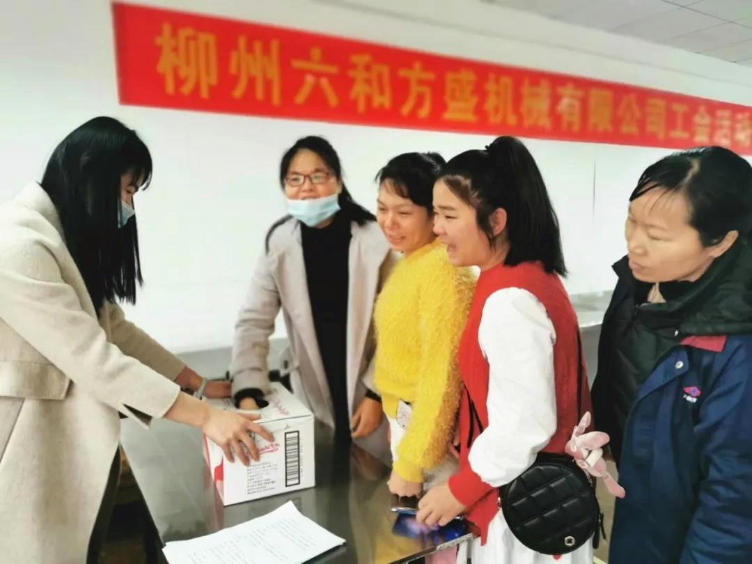 """六和方盛公司工会开展欢度""""女神节""""活动"""